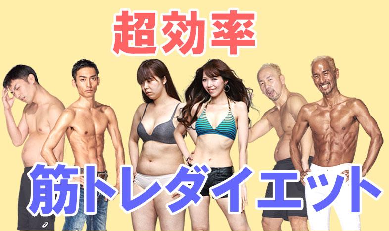【まとめ】モテる男性が筋トレダイエットにはまるワケ!恐るべき効果と超効率トレーニングメニュー