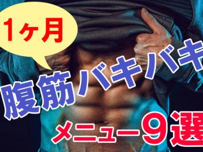 【超簡単】腹筋をバキバキにする方法!