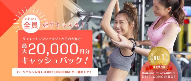 真剣にトレーニングジムを探している人は最大20,000円キャッシュバック!