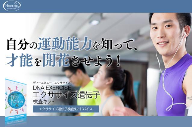 自宅で確実に痩せるには、自分の遺伝子情報からダイエット運動メニューを作ろう!