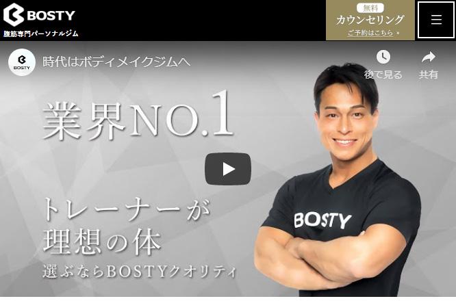 テレビや雑誌で紹介されたパーソナルジム1.BOSTY腹筋専門パーソナルジム