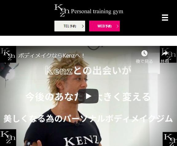 テレビや雑誌で紹介されたパーソナルジム5.パーソナルトレーニングジムkenz