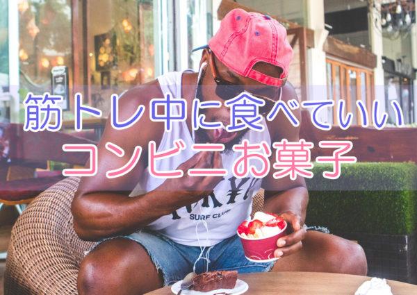 筋トレ中に食べていいコンビニお菓子とデブ菓子【まとめ】