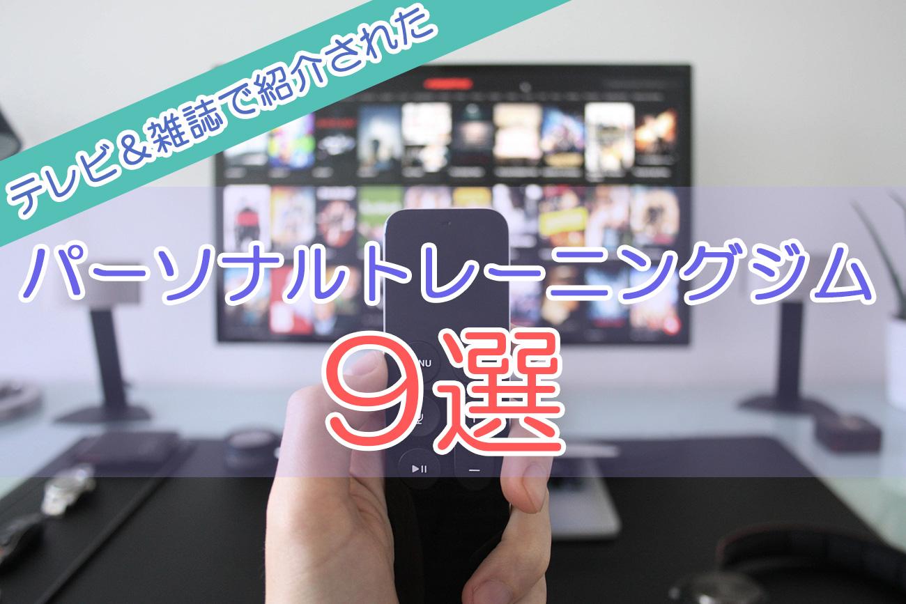 テレビ&雑誌で紹介されたオススメのパーソナルトレーニングジム9選