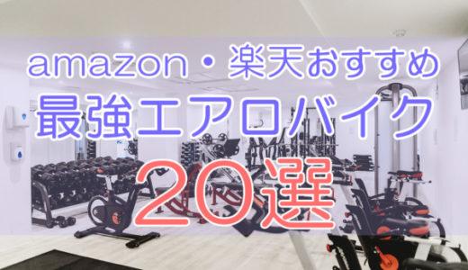 amazon(アマゾン)・楽天でおすすめの最強エアロバイク特集20選