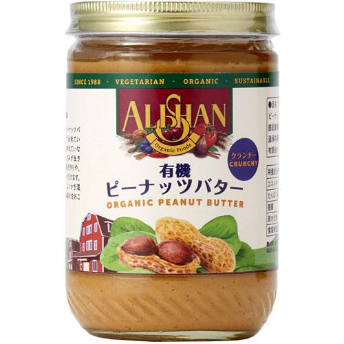 市販の人気なピーナッツバター(無糖)ランキング2位:アリサン ピーナッツバタークランチ 454g