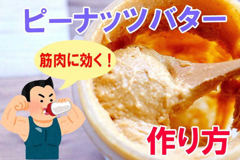筋肉に効くピーナッツバターの作り方は?ボディービルダーが高カロリー(栄養)のピーナツバターを食べる理由