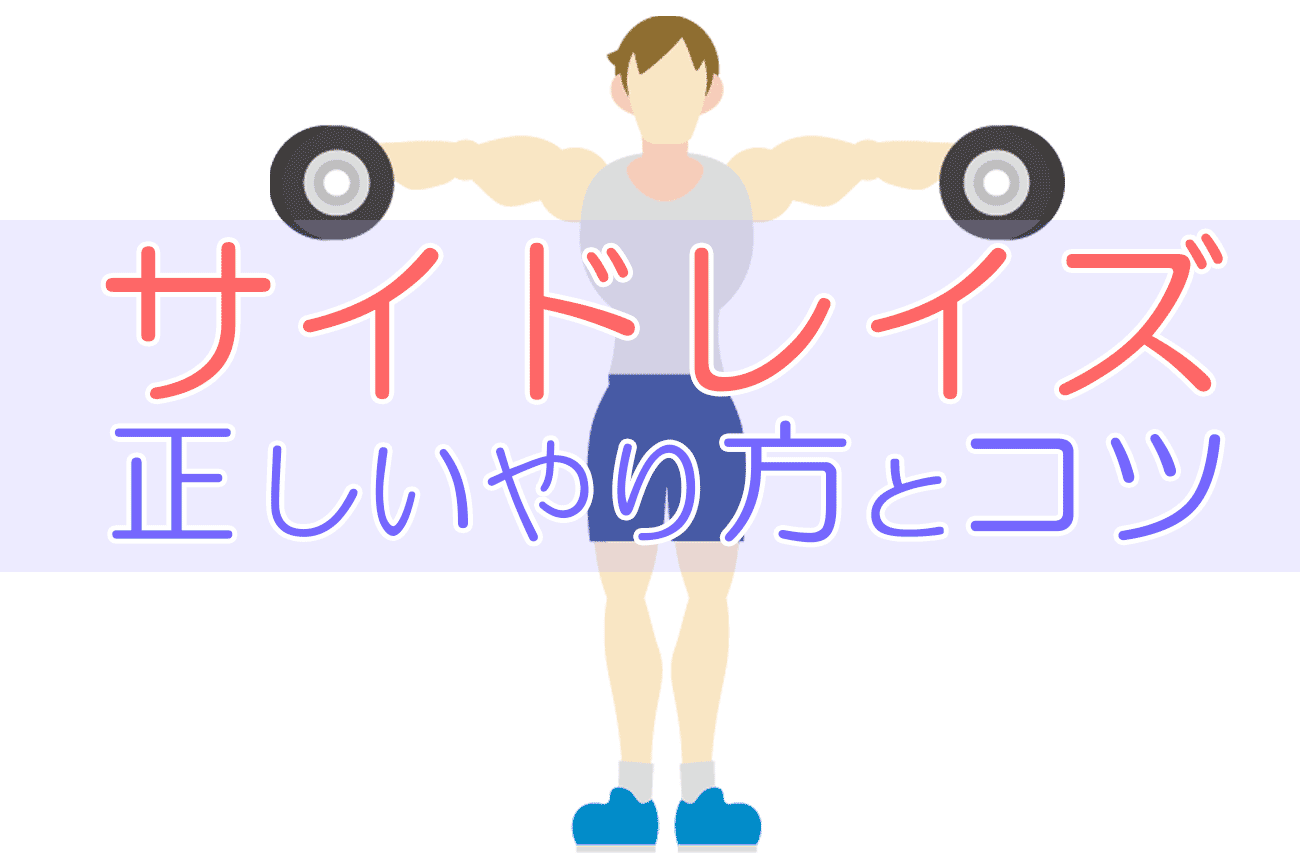 サイドレイズは毎日やるべき?正しいやり方や重量・フォームを徹底解説