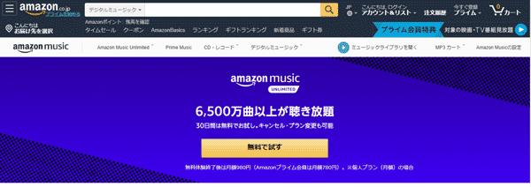 テンションが上がる音楽を聞きたいならアマゾンミュージックの効き放題が便利!