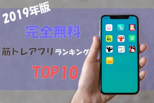 【2020年】筋トレアプリランキング最新TOP10【完全無料】
