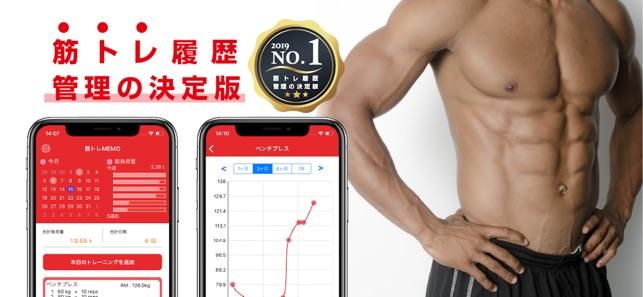 筋トレアプリランキング3位:最強の筋トレ管理アプリ-筋トレMemo