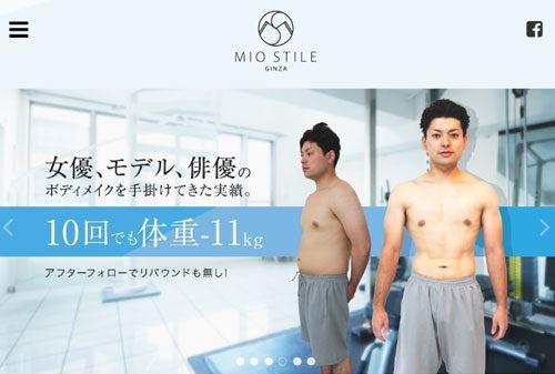 MIO STILE(ミオ スティーレ)