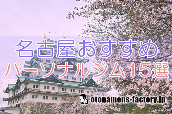 名古屋パーソナルトレーニングジム