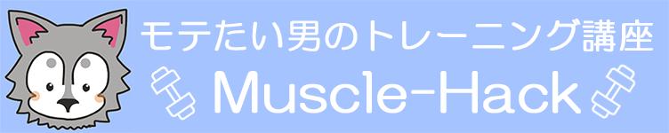 モテたい男の筋トレ講座|msucle-hack